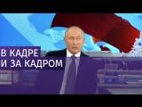 Путин поздравил программу «Время» с 50-летием