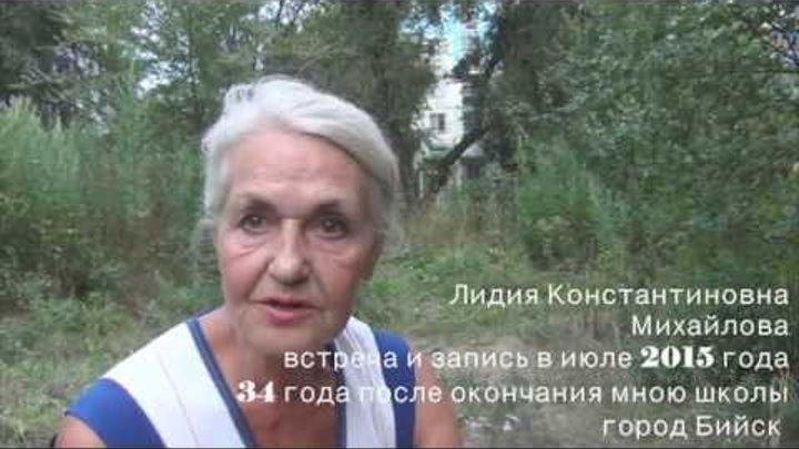 Лидия Константиновна - любимый завуч в школе №5 г.Бийска