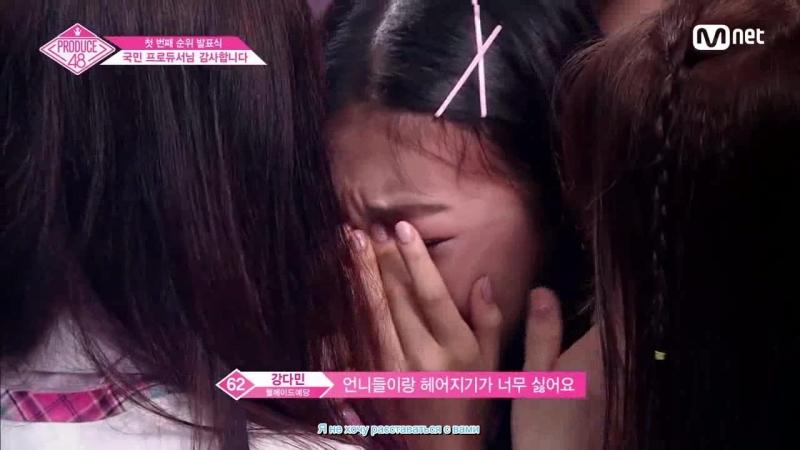 (рус)PRODUCE48 [5회] ′소녀들의 빛나는 꿈을 응원합니다′ㅣ연습생들의 첫번째 이별 180713 EP.5 (1)~3