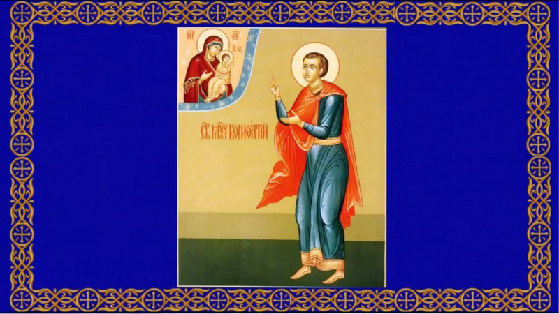 Православный календарь. Понедельник, 1 января, 2018г. Мч. Вонифатия Тарсийского (290)
