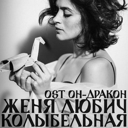 """Женя Любич альбом Колыбельная тишины (Из к/ф """"Он - дракон"""")"""