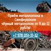 Приём металлолома Симферополь | Русферос-трейд