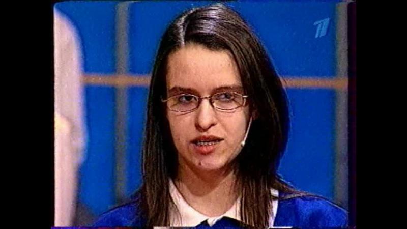 Умники и умницы. Сезон 2004-2005. Полуфинал шанс.