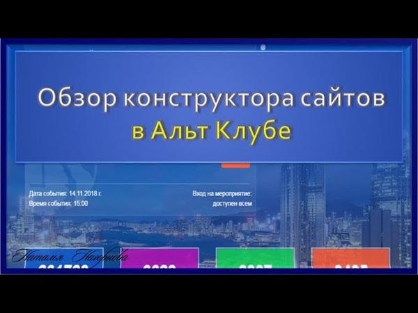 Обзор конструктора сайтов в Альт Клубе.