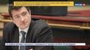 Новости на Россия 24 • Нижегородским губернатора вместо Шанцева стал Никитин