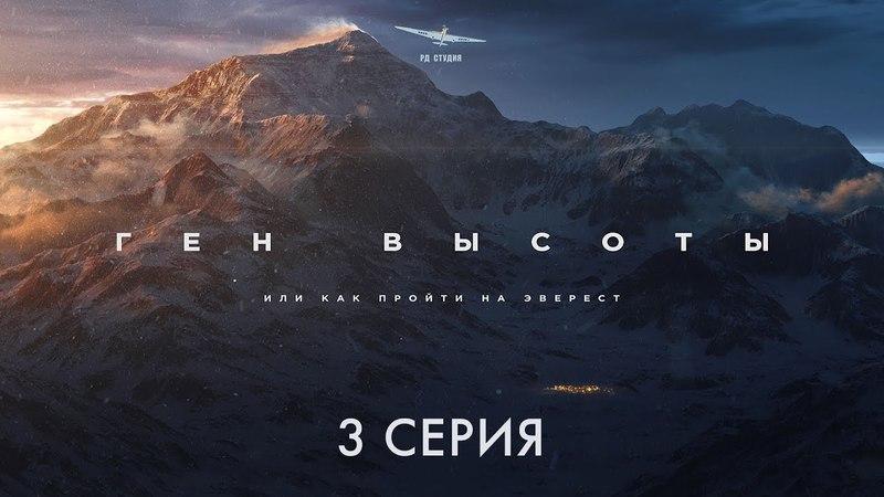 Документальный фильм путешествие про горы Ген высоты или как пройти на Эверест 3 серия