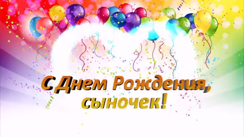 [v-s.mobi]Поздравление сыну с Днем рождения от мамы! Как трогательно поздравить сына!.mp4