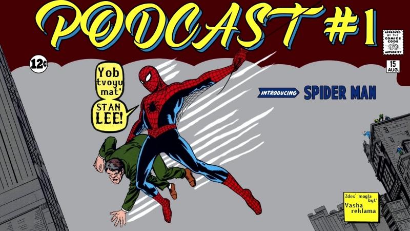 Классика Марвел: Удивительный Человек-паук, или как Стен Ли поджёг моё очело
