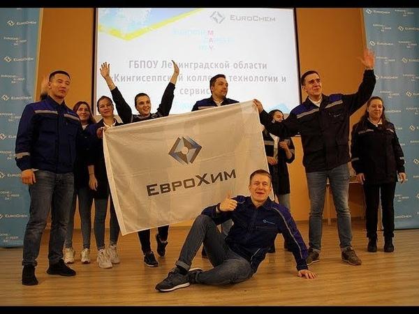 В Кингисеппской кузнице профессий компания ЕвроХим провела интеллектуально образовательный марафон