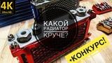 ОБЗОР РАДИАТОРОВ НА ПИТБАЙК + КОНКУРС!!! 4K Video