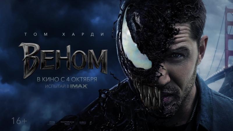 Venom VideoPoster