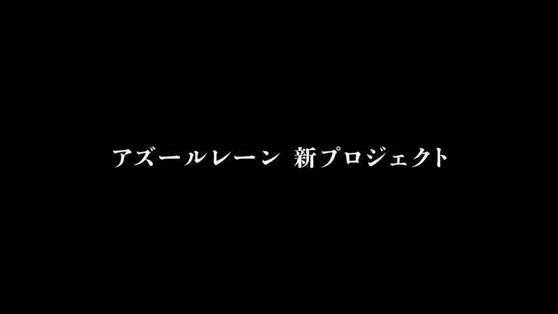 TVアニメ『アズールレーン』ティザーPV