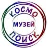КОСМОПОИСК - МУЗЕЙ артефактов - Мир Тайн