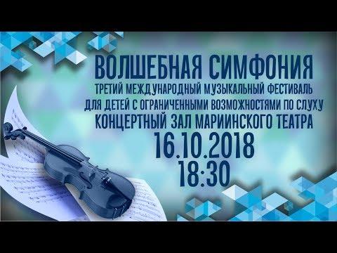 Трансляция международного музыкального фестиваля «Волшебная симфония»