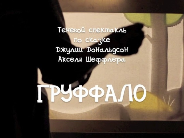 Теневой спектакль Груффало (подготовила Марина Елясова, снят в Детском Елизаветино)