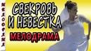 Мелодрама 2018 Свекровь и невестка новинка
