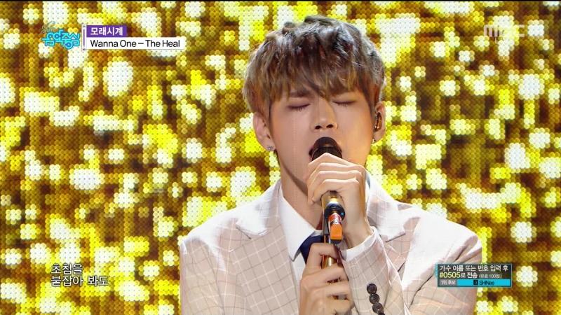 [Comeback Stage] 180609 Wanna One The Heal (워너원 더힐) - Sandglass (모래시계)