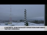 Путин заявил об отсутствии аналогов российскому ракетному вооружению