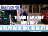 Hack News - Американские новости (Выпуск 49)