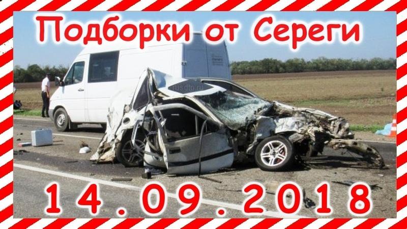 14 09 2018 Видео аварии дтп автомобилей и мото снятых на видеорегистратор Car Crash Compilation may группа avtoo