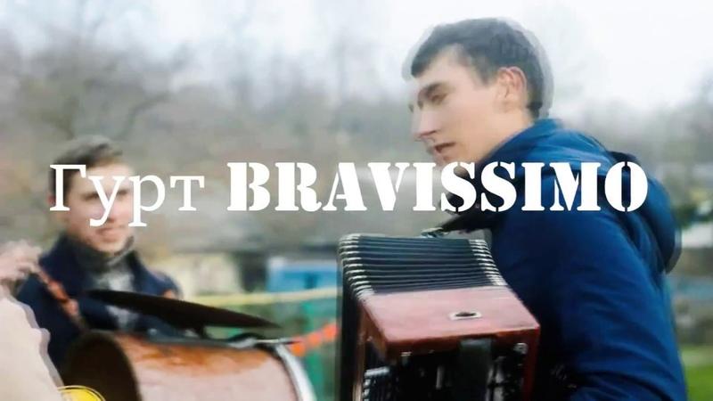 """Музично-розважальний гурт """"BRAVISSIMO """""""