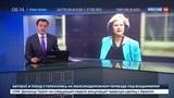 Новости на Россия 24 Лондон опроверг слухи об отставке Терезы Мэй