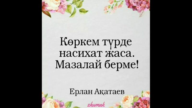 Ұстаз Ерлан Ақатаев.mp4