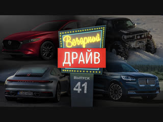 Вечерний Драйв #41 - Лос-Анджелес-2018: новая Mazda 3, новый 911, полноприводный Prius