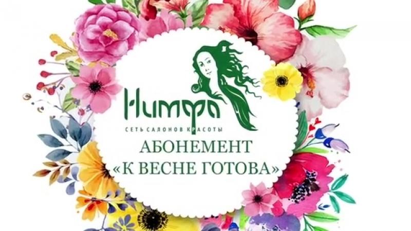 Абонемент К весне готова, салон красоты Нимфа на Куйбышева, 62