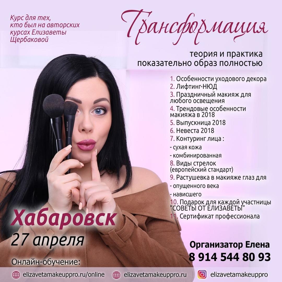 "Афиша Самара Авторский курс ""Кожа класса люкс 2019"""