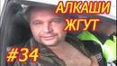 Алкаши ЖГУТ! ПРИКОЛЫ С АЛКАШАМИ 2018 МАЙ 34
