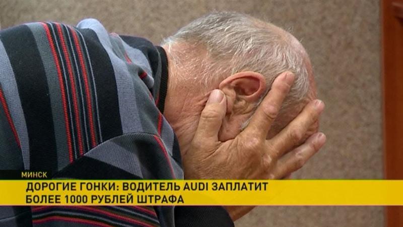 Что двигало водителем Audi, который удирал от ГАИ в Минске? » Freewka.com - Смотреть онлайн в хорощем качестве
