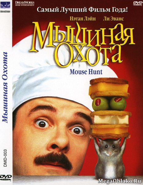 Мышиная охота / Mousehunt (1997/WEB-DL/HDRip/HDTVRip)