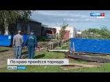 Смотрю, а у соседей крыши нет! в Алтайском крае вспоминают страшный торнадо