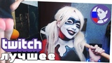 Забанили TwitchRu и TwitchWTF | Ксюша Зануда разделась | TWITCH - ТОП МОМЕНТЫ [Выпуск #47]