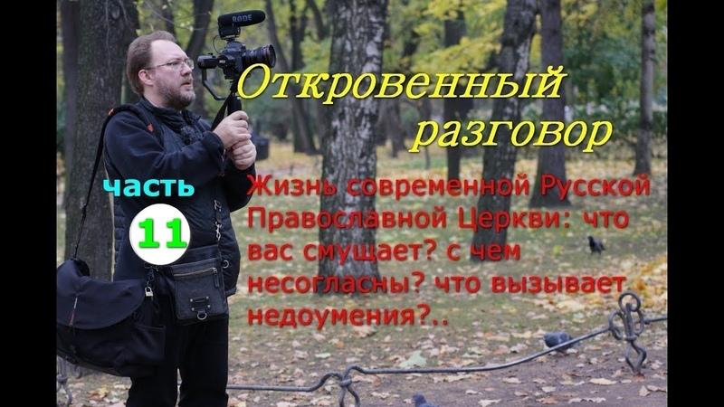 Жизнь современной Русской Православной Церкви. Что вас смущает и вызывает вопросы. Часть 11
