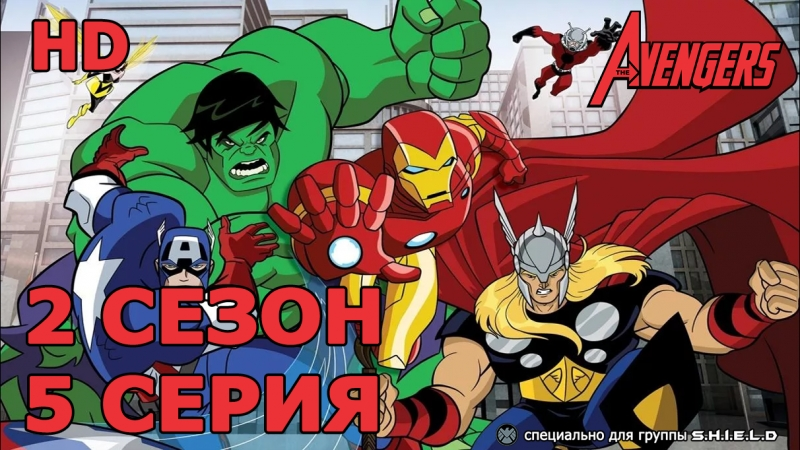 Мстители: Величайшие герои Земли 2 Сезон 5 Серия Украсть Человека Муравья