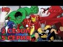 Мстители Величайшие герои Земли 2 Сезон 5 Серия Украсть Человека Муравья