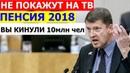 Депутат задал смелый вопрос о пенсионной реформе 2018