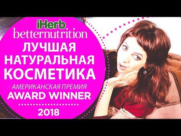 IHERB 🌿 Лучшие товары для красоты 2018 ✨ Кто получил премию Скрытые акции года!