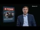 'В теме' | Сближение Европы с Россией