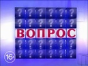 Вопрос Ответ Кровь 06 08 18г Гость Анатолий Демьянович Селуков