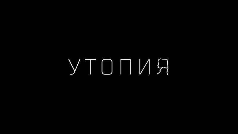 УТОПИЯ - Короткометражный фильм (2018)
