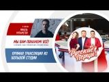 Риналь Мухаметов в Утреннем шоу «Русские Перцы»