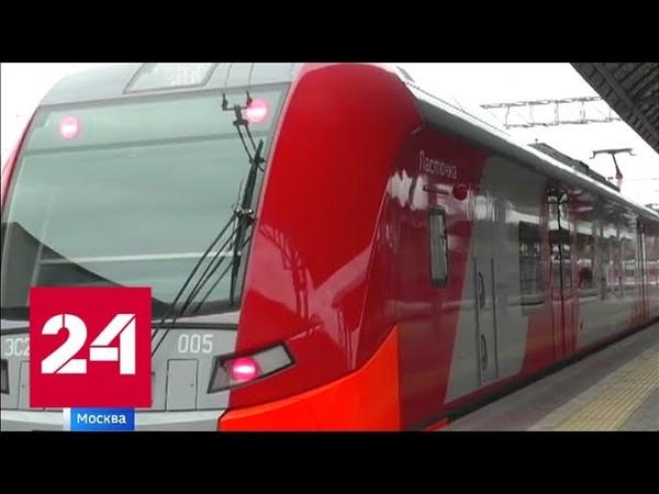 МЖД выясняет причины сбоя в движении электричек на Ярославском и Курском направлениях - Россия 24