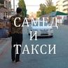 Kabir Gimbatov on Instagram Попадаются и такие таксисты 😁 Кто угадает какой это город Таксист @kabir gimbatov Пассажир @samed ugo