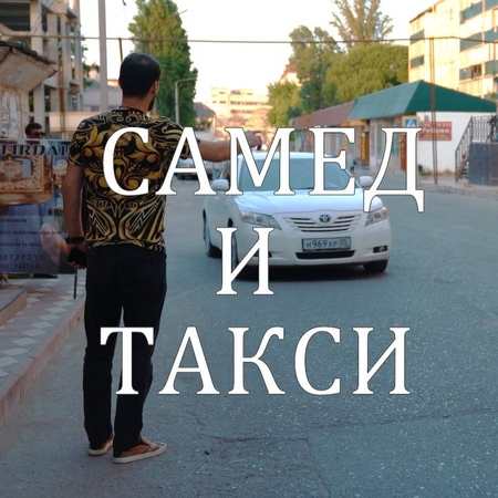 """Kabir Gimbatov on Instagram: """"Попадаются и такие таксисты 😁 Кто угадает какой это город? Таксист @kabir_gimbatov Пассажир @samed_ugo ————————————..."""