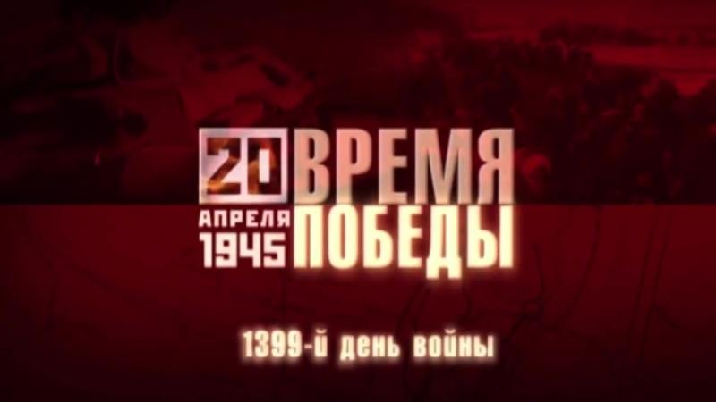 Время Победы 20 апреля 1945 года