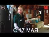 Дублированный трейлер фильма «За бортом»