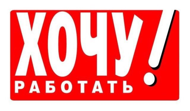 Работа для девушки 16 ти лет работа для молодых девушек в челябинске